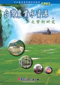 台灣農業水資源之學術研究