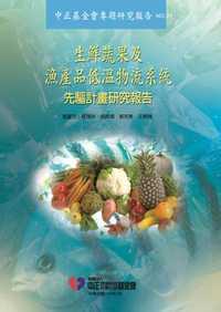 生鮮蔬果及漁產品低溫物流系統先驅計畫研究報告