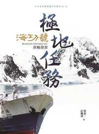 極地任務:海功號南極探索