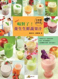 喝對了!養生生鮮蔬果汁
