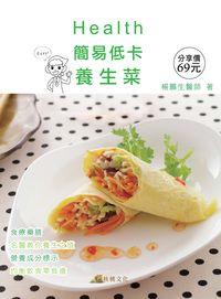 Health簡易低卡養生菜