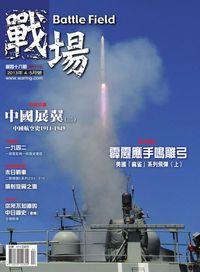 戰場雜誌Battle Field [第48期]:中國展翼 [二] : 中國航空史 1911-1949