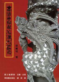 臺灣寺廟龍柱造型之硏究