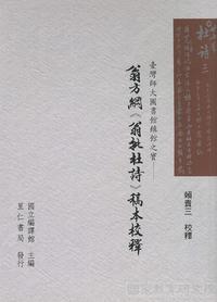 臺灣師大圖書館鎮館之寶:翁方綱《翁批杜詩》稿本校釋