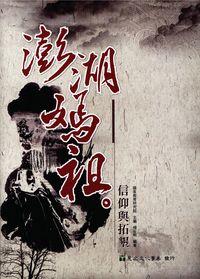 澎湖媽祖信仰與拓墾
