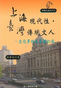 上海現代性.臺灣傳統文人:文化夢的追尋與幻滅
