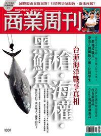 商業周刊 2013/05/27 [第1331期]:槍.海權.黑鮪魚 : 台菲海洋戰爭真相