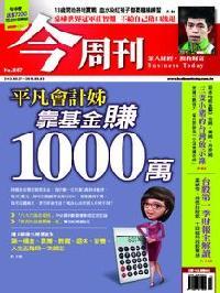 今周刊 2013/05/27 [第857期]:平凡會計姊靠基金賺1000萬
