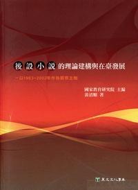 「後設小說」的理論建構與在臺發展:以1983-2002年作為觀察主軸