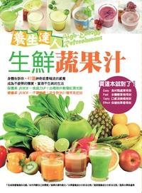 養生達人生鮮蔬果汁