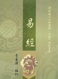 易經 [有聲書]:河洛漢文(閩南語、台語)讀經書本