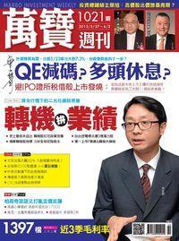 萬寶週刊 2013/05/27 [第1021期]:QE減碼? 多頭休息?