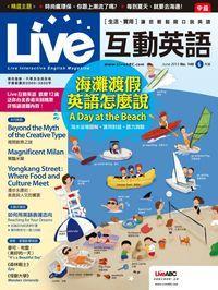 Live互動英語 [第146期] [有聲書]:海攤度假英語怎麼說