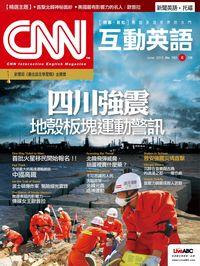CNN互動英語 [第153期] [有聲書]:四川強震 地殼板塊運動警訊