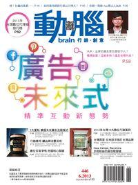 動腦雜誌 [第446期]:廣告未來式 精準互動新態勢