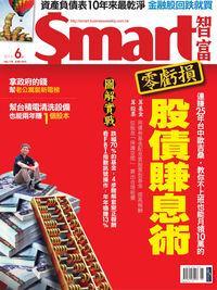 Smart智富月刊 [第178期]:零虧損 股債賺息衛