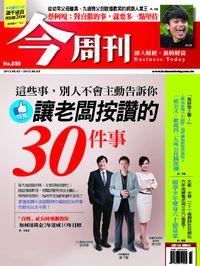 今周刊 2013/06/03 [第858期]:這些事,別人不會主動告訴你 讓老闆按讚的30件事