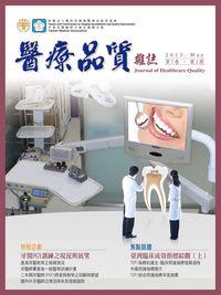醫療品質雜誌 [第7卷‧第3期]:牙醫PGY訓練之現況與展望