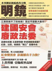 明鏡月刊 [總第40期]:建國安會 廢政法委