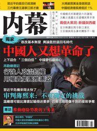 內幕 [總第17期]:中國人又想革命了