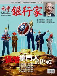 台灣銀行家 [第42期]:貨幣掌門人的挑戰