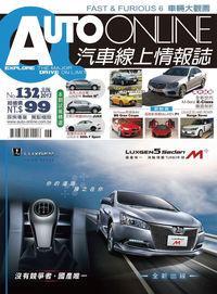 Auto-Online汽車線上情報誌 [第132期]:Fast & Furious 6車輛大觀園