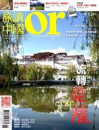 Or旅讀中國 [第16期]:轉山.轉水.轉世間 流轉拉薩