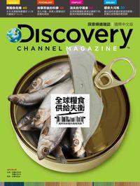 Discovery探索頻道雜誌 [第5期] [國際中文版] :全球糧食供給失衡