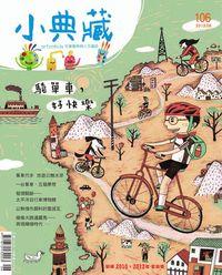小典藏ArtcoKids [第106期]:騎單車,好快樂