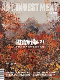 典藏投資 [第68期]:國寶戰爭?! 獸首回歸 圓明園風雲再起