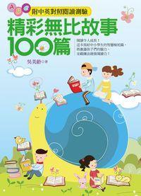 精彩無比故事100篇:中英對照閱讀測驗