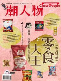 潮人物 [第32期] :零食大王