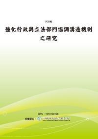 強化行政與立法部門協調溝通機制之研究