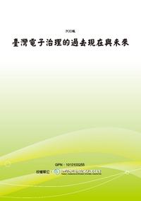 臺灣電子治理的過去現在與未來