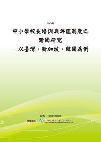 中小學校長培訓與評鑑制度之跨國研究:以臺灣、新加坡、韓國為例