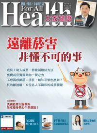 大家健康雜誌 [第316期]:遠離菸害 非懂不可的事