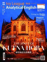 常春藤解析英語雜誌 [第299期] [有聲書]:庫特納霍拉的瑰寶