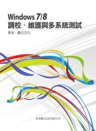 Windows 7/8 調校、維護與多系統測試