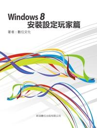 Windows 8 安裝設定:玩家篇