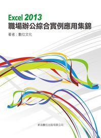Excel 2013職場辦公綜合實例應用集錦