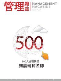 管理雜誌 [第468期]:500大企管講師 到雲端找名師