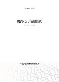 邁向4G LTE新世代
