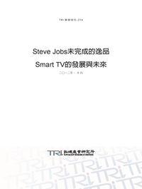 Steve Jobs未完成的逸品:Smart TV的發展與未來
