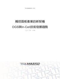 觸控面板產業的新契機:OGS與In-Cell技術發展趨勢