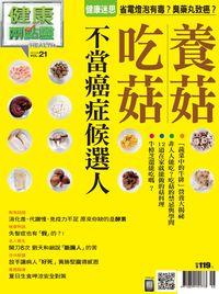 健康兩點靈 [第21期]:養菇吃菇 不當癌症候選人