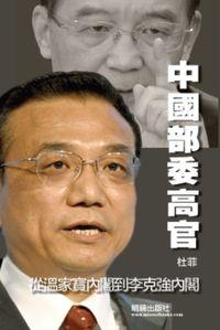 中國部委高官