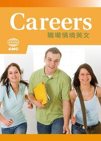 Careers職場情境英文