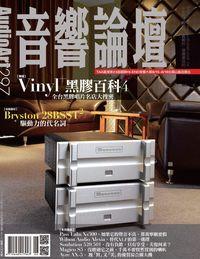 音響論壇 [第297期]:Vinyl+黑膠百科4 : 全台黑膠唱片名店大搜密