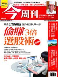 今周刊 2013/06/10 [第859期]:只靠公開資訊讓你比別人早一步 偷賺3倍選股術全圖解