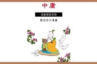中庸:漫畫儒家思想